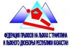 National Biathlon Federation of Kazakhstan
